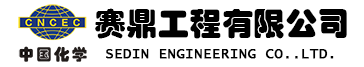 静海静海赛鼎工程有限公司(SEDIN Engineering )